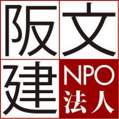 阪神文化財建造物研究会